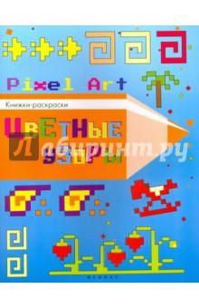 Цветные узоры. Книжка-раскраскаРаскраски с играми и заданиями<br>Эта книга для творчества - необычная, по пикселям: рисунок получается, если раскрасить точно такие же клетки, как в образце. Задания сделаны по принципу от простого к сложному. Они отлично развивают пространственное мышление и дисциплинируют. Раскрашивание ярких узоров доставит ребенку настоящее удовольствие!<br>