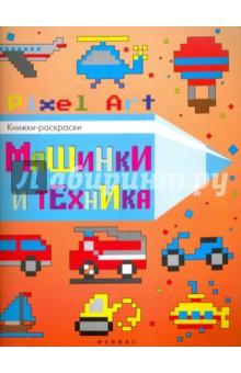 Машинки и техника. Книжка-раскраскаРаскраски с играми и заданиями<br>Эта книга для творчества - необычная, по пикселям: рисунок получается, если раскрасить точно такие же клетки, как в образце. Задания сделаны по принципу от простого к сложному. Они отлично развивают пространственное мышление и дисциплинируют. Раскрашивание ярких машинок доставит ребенку настоящее удовольствие!<br>