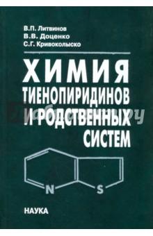 Химия тиенопиридинов и родственных системХимические науки<br>В монографии впервые проанализировано современное состояние (методы синтеза, реакционная способность, биологическая активность) и перспективы развития химии тиенопиридинов, а также других пиридинов, аннелированных с трех-восьмичленными серусодержащими гетероциклами. Кроме того, обсуждены данные по производным пиридина, содержащим атом серы в мостиковом фрагменте и спиросочлененные конденсированные пиридины. Прогрессирующий интерес к этим гетероциклическим системам обусловлен их необычайно широкой практической полезностью, прежде всего разнообразными видами биологической активности.<br>Для исследователей, работающих в области органической и биоорганической химии, студентов, аспирантов, специализирующихся в данных областях науки.<br>