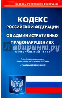 Кодекс Российской Федерации об административных правонарушениях. Официальный текст на 10.04.17 трансаэро официальный сайт билеты