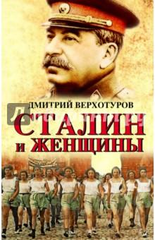 Сталин и женщиныИстория СССР<br>С момента развала Советского Союза прошел уже не один десяток лет, но до сих пор вокруг факта существования этой противоречивой, но, без сомнения, великой державы не утихают споры, сталкиваются мнения и возникают все новые вопросы.<br>В этой книге многие вопросы, на которые никогда не давались вразумительные ответы, получили свое объяснение.<br>Каким образом советская власть и лично И.В. Сталин смогли обеспечить женщинам колоссальные, ранее не предоставляемые права и свободы? Почему, несмотря на риторику женского равноправия, во время войны ГКО не проводил всеобщей военной мобилизации женщин? Что позволило женщинам СССР становиться летчицами и трактористками, а мусульманкам снять чадру? Как советская власть железной рукой боролась с проституцией и что думала по поводу свободной любви?<br>Автор проводит нас по малоизвестным страницам советской истории и показывает жизнь Советского Союза с неожиданной стороны. Такой советскую эпоху еще не знали!<br>