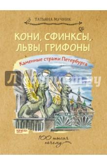 Кони, сфинксы, львы, грифоны. Каменные стражи ПетербургаИстория<br>Санкт-Петербург - удивительный город! Помимо людей в нём живут необычные существа: атланты, кариатиды, памятники, статуи, маскароны (каменные маски). Сотни лет наблюдают они за жизнью в городе и многое могут рассказать о его прошлом. Среди бронзовых, чугунных, гранитных и мраморных персонажей есть и звери: медведи и слоны, кошки и собаки, орлы и совы, чайки и чижи - всех не перечислишь! Прогулка по улицам и площадям Санкт-Петербурга, затеянная краеведом Татьяной Мучник и иллюстратором Анастасией Стениной, знакомит с некоторыми из них: кони, змеи, сфинксы, львы и грифоны поведают свои истории. Теперь гулять по Северной столице станет ещё интереснее!<br>