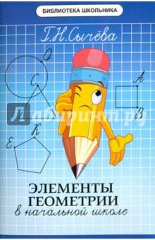 Элементы геометрии в начальной школеМатематика. 1 класс<br>Элементы геометрии в начальной школе являются составной и очень интересной частью урока математики, наиболее любимой учащимися начальной школы деятельностью. Впоследствии, начиная с 6-го класса, геометрия становится самостоятельным предметом школьною обучения и часто вызывает большие затруднения. Для того чтобы урок геометрии в средней школе не был сложным, необходимо уже с начальной школы обратить внимание на отдельные его элементы.<br>Геометрия способствует развитию математического мышления, и том числе абстрактного, которое является базовым в обучении учащихся.<br>Пособие может быть востребовано и учителем в подготовке к уроку в укреплении у учащихся начальной школы навыков работы с геометрическими понятиями и действиями, и родителями для ликвидации пробелов в знаниях собственного ребенка <br>Адресовано учителям начальной школы и родителям.<br>