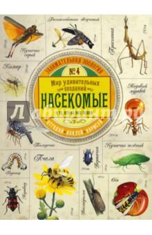 Занимательная зоология. НасекомыеЖивотный и растительный мир<br>Полюбуйся экспонатами этой великолепной коллекции и познакомься с невероятным миром насекомых. Самые большие и самые трудолюбивые, самые красивые и самые опасные, самые привычные и самые экзотические!<br>Интересные факты, множество рисунков, задания и наклейки помогут тебе лучше представить этих замечательных существ.<br>Для детей 7-10 лет.<br>