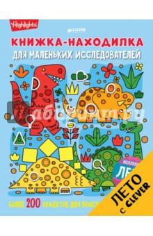 Книжка-находилка для маленьких исследователейКроссворды и головоломки<br>3 фишки<br>- Возраст 4-6 лет<br>- Более 200 предметов для поиска и наклейки<br>- Все, чтобы занять ребенка надолго и с пользой<br><br>Маленькие исследователи не сидят на месте, им нравится все время находить новые задания! На страничках этой замечательной книжки более 200 предметов для поиска и два листа красочных наклеек, с которыми выполнять задания весело и просто! Где спрятана красная ваза, черная шляпа и 5 зеленых яблок? Не так-то просто найти все эти предметы, спрятанные умелым художником. Смело открывайте тетрадку и приступайте к увлекательным заданиям: находите предметы, рисуйте, раскрашивайте и решайте математические задачки! В дороге, в парке, на море и в очереди ваш малыш всегда будет занят полезным делом. <br>Как пользоваться тетрадкой?<br>- Ориентируйтесь на цвет предмета, который вы ищете, некоторые объекты являются частью самой картинки, а другие могут быть спрятаны отдельно;<br>- смело переворачивайте книжку вверх ногами, так как спрятанный предмет может быть расположен как угодно;<br>- обведите предметы, которые вы не можете найти с первого раза, возвращайтесь к картинке снова и снова, пока их не отыщете;<br>- выполняйте задания с помощью ярких наклеек.<br>Возьмите карандаш, сосредоточьтесь и начинайте! Задания подходят как для самостоятельного времяпрепровождения, так и для совместного досуга. Вы весело и интересно скоротаете часы в дороге или в плохую погоду.<br><br>Лайфхак для родителей:<br>- Идеально подойдет для самостоятельных занятий <br>- Расскажите ребенку, как пользоваться тетрадкой<br>- Возьмите с собой в дорогу и на прогулку <br>- Ответы для проверки в конце книги<br>- Обязательно хвалите за старания<br><br>Что развиваем: <br>- Внимание<br>- Сообразительность<br>- Логическое мышление<br>- Быстроту реакции<br>Для чтения взрослыми детям.<br>