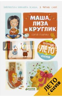 Я читаю сам! Маша, Лиза и КругликПовести и рассказы о детях<br>3 фишки:<br>- Возраст 4-7 лет<br>- Увлекательные короткие рассказы, которые не дадут ребенку заскучать <br>- Рекомендация детского писателя Михаила Яснова<br><br>Когда Лиза впервые пришла к Маше, та предупредила: Ты, Лиза, пожалуйста, не пугайся, если медведь Круглик вдруг с тобой заговорит! Медведи не разговаривают! - строго ответила Лиза. Это смотря какие медведи! - сказал Круглик. Трогательные, веселые и занимательные истории, которые каждый день происходят с героями книжки, наверняка встречаются в жизни каждого читателя.<br><br>Что под обложкой? <br>- Короткие рассказы, от которых не оторваться<br>- Крупный шрифт, который подойдет для самостоятельного чтения<br>- Большие яркие картинки помогут развить воображение<br>Рекомендация известного детского писателя Михаила Яснова - это знак качества для книжки! Михаил Давидович точно знает, как увлечь ребенка чтением и что ребенку будет действительно интересно. <br><br>Лайфхак для родителей:<br>- Идеально подходит для первого самостоятельного чтения<br>- Читайте книжку вместе: обсуждайте героев, новые предметы и ситуации<br>- Рассматривайте картинки и придумывайте истории<br>- Обязательно хвалите за старания<br><br>Что развиваем: <br>- Речь<br>- Воображение<br>- Внимание<br>- Память<br><br>Про автора <br>Сергей Георгиев - один из авторов книг издательства Clever и известный детский писатель. Он пишет сказки, лирические миниатюры, рассказы, иногда такие короткие, что они похожи на анекдоты. Более 30 лет он проработал сценаристом в популярном киножурнале Ералаш и 10 лет главным редактором. В своей книге Я читаю сам! Маша, Лиза и Круглик Сергей Георгиев рассказывает обыкновенные и причудливые истории, которые случились (или могли бы случиться) с каждым из нас, как, например, с его внучкой Машей и ее лучшей подругой Лизой.<br>