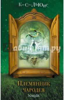 Племянник чародеяМистика. Фантастика. Фэнтези<br>Древние мифы, старинные предания и волшебные сказки, детские впечатления и взрослые размышления английского писателя Клайва С.Льюиса легли в основу семи повестей эпопеи Хроники Нарнии - самой любимой и известной книги во всем мире. Иллюстрации Паулин Бейнс, которая официально признана художником Нарнии, а также карты волшебной страны.<br>