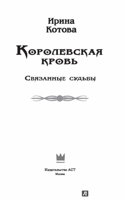 Ирина котова связанные судьбы читать