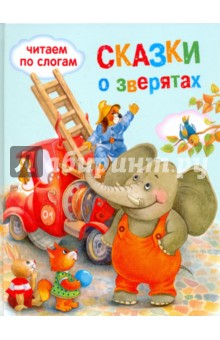 Сказки о зверятахОбучение чтению. Буквари<br>Сказки для самостоятельного чтения.<br>Составитель: Терентьева Н.<br>Для детей младшего школьного возраста.<br>