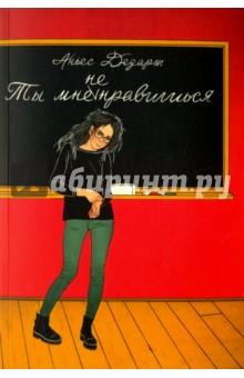 Ты мне не нравишьсяПовести и рассказы о детях<br>Жюли Фукс учится в парижском лицее Эдуарда Мане, она много читает и как настоящий философ размышляет о жизни. Учителя её обожают, ведь она лучшая в классе по математике, по латыни и по литературе. Дома ей не даёт скучать младшая сестрёнка Жюдит, выдумщица и мамина любимица, а в школе - подруга Жоана, которая не преуспела в учебных дисциплинах, но знает всё о том, как должна выглядеть настоящая женщина.<br>Внезапно Жюли узнаёт, что в неё влюблён Паулус, самый классный парень в школе. Жюли не может в это поверить. В любовных делах у неё совсем нет опыта. Да и уверенности в себе не хватает.<br>Любовь повсюду, но Жюли не понимает, какие законы действуют в мире чувств. Зачем Паулус переписывает для неё стихи Аполлинера? Зачем он звонит ей по телефону? Чего он добивается? Может, это не влюблённость, а розыгрыш?<br>