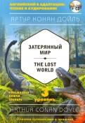 The Lost World. Уровень 3 (+CD)