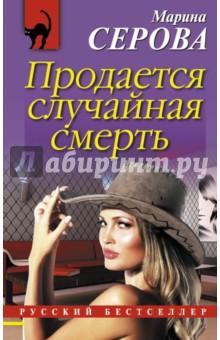 Продается случайная смертьКриминальный отечественный детектив<br>В тихом уютном Тарасове один за другим начинают исчезать молодые привлекательные мужчины. Следствие разрабатывает версию о религиозной секте нового типа, объявившей сафари на живых людей. К делу подключается частный детектив Татьяна Иванова - единственная, у кого хватает терпения разгадывать загадки преступников вроде ковбойской шляпы, забытой на месте преступления, или телефонных звонков с несуществующих номеров…<br>