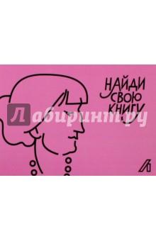 Подарочный сертификат на сумму 1000 руб. АхматоваПодарочные сертификаты<br>Подарочный сертификат на сумму 1000 руб.<br>Сертификат действителен для единовременной оплаты заказа (один сертификат - один заказ) в книжном интернет-магазине Labirint.ru или по телефонам +7 495 276-08-63,  8-800-500-9525.<br><br>Если ваша покупка дешевле номинала карты, остаток номинала сгорает. Если больше - вы можете доплатить недостающую сумму любым удобным способом. Минимальная сумма заказа - 10 р. <br>Оплатить сертификатом предзаказы нельзя.<br>Стоимость сертификатов фиксированная; накопительная скидка, а также акционные и бонусные условия на сертификаты не распространяются. Стоимость оплаченного сертификата не учитывается при расчете накопительной скидки.<br>Срок действия сертификата: до 31 декабря 2020 года.<br><br>Сертификат нельзя обменять на деньги, вернуть или восстановить при утере, но можно и нужно подарить другу.<br>