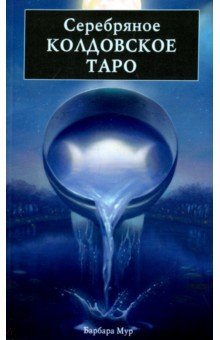 Серебряное Колдовское ТароГадания. Карты Таро<br>Это Серебряное, как свет Луны, Колдовское Таро, создает уникальную связь между реальностью и призрачным миром фантазий. В каждом рисунке, как в зеркальном отражении, соединяются традиционные символы Таро и языческие таинства, высвечивая все нюансы человеческого бытия.<br>Это Таро станет поводырем на Вашем жизненном пути. Воспользуйтесь книгой, из которой Вы узнаете не только значения каждого Аркана, но и научитесь картомантике - искусству магии и прорицания.<br>