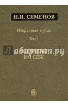 Избранные труды. В 4-х томах. Том 4. О времени и о себе