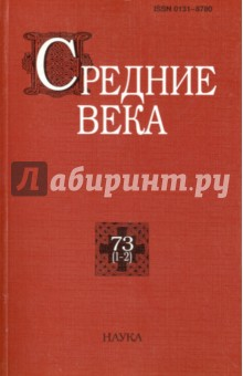 Средние века. Выпуск 73(1-2)Всемирная история<br>Представляем вашему вниманию Средние века. Выпуск 73(1-2).<br>