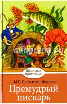 Премудрый пискарьПроизведения школьной программы<br>Сборник сказок М.Е. Салтыкова-Щедрина.<br>Для среднего школьного возраста.<br>