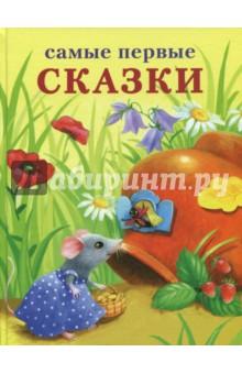 Самые первые сказкиСказки и истории для малышей<br>Вашему вниманию предлагается сборник сказок для малышей.<br>Для детей до 3-х лет.<br>