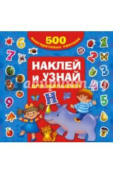 Наклей и узнай. Для малышейРазвитие общих способностей<br>Наклей и узнай. Для малышей - это 500 многоразовых наклеек, а также возможность играть, фантазировать, и конечно, учиться новому легко и с удовольствием. Играя с книжкой, ребёнок с удовольствием рассматривает животных, знакомится с буквами и цифрами, учится различать геометрические фигуры - развивает воображение, мелкую моторику рук, образное внимание, логическое и абстрактное мышление.<br>Для дошкольного возраста.<br>
