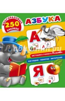 АзбукаЗнакомство с буквами. Азбуки<br>Азбука - набор карточек с увлекательными заданиями для любознательных малышей. Занятия с карточками позволят ребёнку быстро запомнить все буквы русского алфавита, потренироваться в их написании, обогатить словарный запас и развить мелкую моторику.<br>Для дошкольного и младшего школьного возраста.<br>