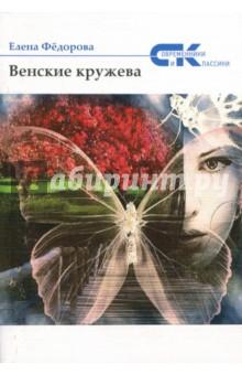Венские кружеваИсторический сентиментальный роман<br>Книги Елены Фёдоровой - это всегда легкий, доверительный разговор о жизни, о любви и дружбе - обо всем том, что волнует каждого из нас, что близко и понятно каждому человеку. Все, написанное автором, звучит в едином ключе. Елена упорно продолжает свой путь - свой поиск, свою удачу. Постарайтесь не просто бегло прочитать роман, задумайтесь над каждым словом, каждой фразой. И, возможно, вы откроете для себя нечто новое, неведомое прежде. Действие романа происходит в начале XX века в Америке. Луиза Родригес приезжает в Луизиану, полная радужных надежд и планов на будущее. Но ей приходится столкнуться с суровой действительностью, которая не имеет ничего общего с ее фантазиями. Пережить серьезнейшие испытания, выжить и не потерять себя ей помогут вера и любовь.<br>