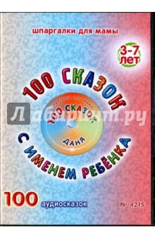100 сказок с именем ребенка. Даня (DVD)