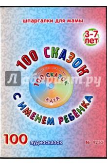 100 сказок с именем ребенка. Катя (DVD)