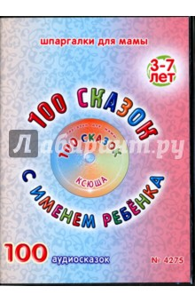 100 сказок с именем ребенка. Ксюша (DVD)