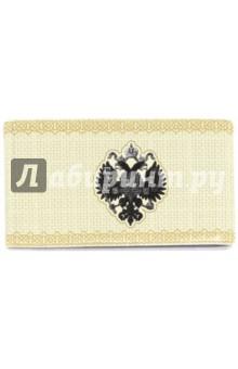 Визитница Герб (032001виз001)Визитницы<br>Визитница.<br>16 вкладышей.<br>Материал: пленка ПВХ.<br>Упаковка: пакет с подвесом.<br>Сделано в России.<br>
