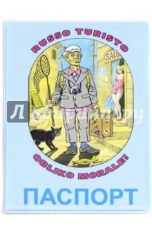 "Обложка для паспорта ""Russo turisto"" (038001обл002) Символик"