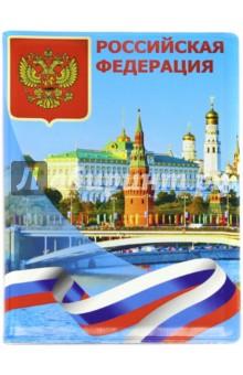 """Обложка для паспорта """"Российская Федерация"""" (032001 обл 009)"""