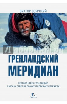 Гренландский меридиан