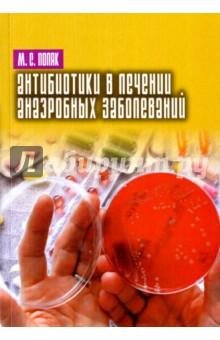 Антибиотики в лечении анаэробных заболеванийИнфекционные болезни<br>Антибиотикотерапия является важным компонентом комплекса лечебных мероприятий при заболеваниях, вызванных облигатно анаэробными бактериями (родов Bacteroides, Prevotella, Porphyromonas, Clostridiumи др.). На ее эффективность существенно влияют как особенности возбудителя патологии, так и самого процесса. Среди них: своеобразие чувствительности анаэробов к антибиотикам; нарастающая вторичная устойчивость к ним бактерий; тяжесть и быстрое развитие патологического процесса с обширной деструкцией тканей; смешанный характер микрофлоры и многое другое. Эти вопросы обсуждаются в книге. Обращено внимание на ограниченность лабораторного (микробиологического) обеспечения антибиотикотерапии анаэробных инфекций. Обобщена практика применения антибиотиков при заболеваниях, вызванных облигатно анаэробными микроорганизмами.<br>