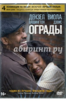 Ограды (DVD)