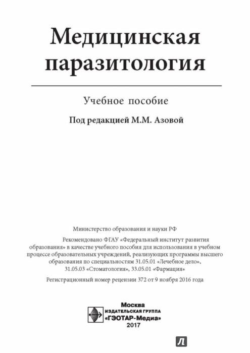 Евфросинии биология учебник медицинских вузов книги таинственный сад