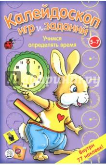 Калейдоскоп игр и заданий. Учимся определять времяРазвитие общих способностей<br>В Калейдоскопе игр и заданий целых 12 книжек, которые не только помогут научить ребенка считать, различать цвета и определять время по часам, но и разовьют память, внимание, логическое мышление и мелкую моторику.<br>Серия состоит из четырех комплектов книг, предназначенных соответственно для детей 3-4, 4-5, 5-7 и 6-8 лет.<br>Постепенно усложняющиеся задания позволят ребенку легко и незаметно пройти путь от счета в пределах 10 до таблицы умножения и решения логических задач, от рисования палочек до написания букв и составления слов.<br>А яркие наклейки, веселые рисунки и забавные персонажи превратят занятия в увлекательную игру.<br>Для детей 5-7 лет.<br>