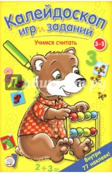 Калейдоскоп игр и заданий. Учимся считать. 3-5 летЗнакомство с цифрами<br>В Калейдоскопе игр и заданий целых 12 книжек, которые не только помогут научить ребенка считать, различать цвета и определять время по часам, но и разовьют память, внимание, логическое мышление и мелкую моторику.<br>Серия состоит из четырех комплектов книг, предназначенных соответственно для детей 3-4, 4-5, 5-7 и 6-8 лет.<br>Постепенно усложняющиеся задания позволят ребенку легко и незаметно пройти путь от счета в пределах 10 до таблицы умножения и решения логических задач, от рисования палочек до написания букв и составления слов.<br>А яркие наклейки, веселые рисунки и забавные персонажи превратят занятия в увлекательную игру.<br>Для детей 3-5 лет.<br>