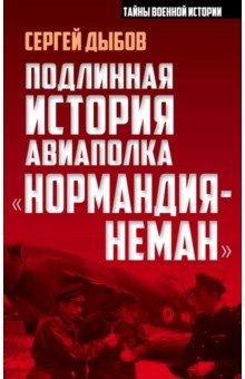 Подлинная история авиаполка Нормандия - НеманИстория войн<br>История создания и боевого пути легендарного авиаполка Нормандия - Неман, ставшего символом союзничества, основана на французских и советских архивных документах, в том числе ставших доступными в последнее время, а также на мемуарах самих летчиков. Из книги С.В. Дыбова вы узнаете:<br>- как было принято решение о создании французского воинского подразделения на советском фронте и как эскадрилья выросла до полка, а в дальнейшем до дивизии;<br>- почему де Голль, ведя переговоры с Британией, тем не менее решил направить военные части Свободной Франции в Советский Союз;<br>- почему из всех франко-советских проектов состоялся только проект посылки летчиков, а сформированная из французских пленных пехотная бригада так и не появилась на советском фронте;<br>- почему СССР, приняв летчиков, отказался от французских механиков; - почему в авиаполк охотно брали выходцев из белоэмигрантских семей, в том числе из дворянских семей видных противников большевизма;<br>- почему в СССР так и не прибыл авиаполк Бретань и был расформирован авиаполк Париж;<br>- почему СССР отказался вооружать французские ВВС самолетами Як-3 и кто из прославленных летчиков после войны стал советским разведчиком;<br>- почему Сталин настоял на фигуре де Голля даже после того, как союзники уже заменили его на генерала Жиро?<br>
