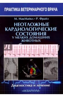 Неотложные кардиологические состояния у мелких домашних животных. Диагностика и лечениеВетеринария<br>Эта книга содержит указания по диагностике и лечению распространенных нарушений сердечного ритма и неотложных кардиологических состояний у собак и кошек. Разработанная для быстрого доступа к информации непосредственно во время приема пациента, книга содержит иллюстрации ЭКГ, рентгенограммы и ЭхоКГ для простого сравнения и в то же время дает четкие указания по интенсивной терапии. Этот практический ресурс ускоряет процесс помощи неотложным кардиологическим пациентам, помещая клинически значимую информацию о неотложных кардиологических состояниях и препаратах перед глазами ветеринарного врача.<br>Информация логично расположена в соответствии с показателем сердечного ритма и состоянием, что упрощает ее поиск и применение, что делает это издание полезным прикладным ресурсом для ветеринарных врачей общей практики, ветеринарных специалистов по интенсивной терапии и студентов ветеринарных факультетов.<br>Ключевые особенности книги<br>- Предоставляет простой и быстрый доступ к ключевой информации по диагностике и лечению аритмий и кардиологических состояний у кошек и собак.<br>- Разработана для простого использования и быстрого применения информации.<br>- Содержит примеры ЭКГ, ЭхоКГ и рентгенограмм для ознакомления и сравнения.<br>