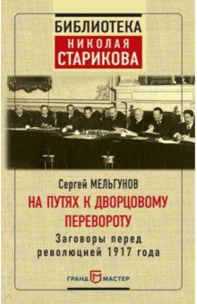 На путях к дворцовому переворотуИстория СССР<br>Перед вами взгляд очевидца на февральский переворот 1917 года.<br>Само название книги говорит о том, что никакой стихийной революции не было. <br>Февраль 1917 года - настолько же стихийное возмущение, насколько и Майдан 2014 года в Киеве.<br>Это был заговор, а значит, были и заговорщики. <br>Предатели, готовые арестовать своего государя, нарушить присягу, во время войны заключить под стражу Верховного Главнокомандующего.<br>Пройдут даже не годы, а месяцы, и большинство заговорщиков отправятся в могилу. <br>В этом страшный урок Февраля 1917 года.<br>Не допустим больше предательства и измены!<br>Ведь 1991-й год стал продолжением Февраля 1917-го...<br>