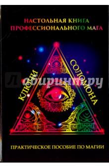 Настольная книга профессионального мага. Практическое пособие по магииМагия и колдовство<br>Магия - это знания, а знания - это возможность. Возможность изменить свою судьбу к лучшему. Прочитав эту книгу, Вы будете легко использовать тайные ключи Царя Соломона, научитесь общаться с Высшими Силами, получая у них поддержку и защиту, осуществите свои заветные мечты и обретёте счастье. В книге собрана ценная информация о древних тайных знаниях и инструментарии, которым должен владеть каждый настоящий маг. Она обязательно станет вашей настольной книгой.<br>