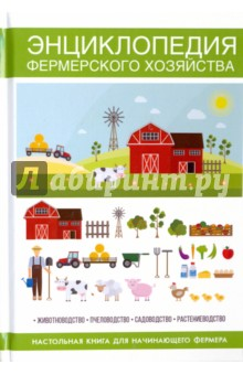 Энциклопедия фермерского хозяйстваЭнциклопедии и справочники садовода и огородника<br>Вы решили всерьёз заняться фермерством или ещё сомневаетесь в целесообразности этой затеи? Мы уверенны, что у вас всё получится! В нашей книге собрана вся необходимая информация для вашего успеха в сфере животноводства, садоводства, пчеловодства, растениеводства. Вы сможете правильно спланировать своё фермерское хозяйство, получить практические советы по его организации, воспользоваться рекомендациями, приведенными в книге, и стать признанным и счастливым фермером.<br>Эта книга - настоящая находка для тех, кто хочет узнать, как можно извлечь прибыль из своего земельного участка.<br>Составитель: Кашин С. П.<br>