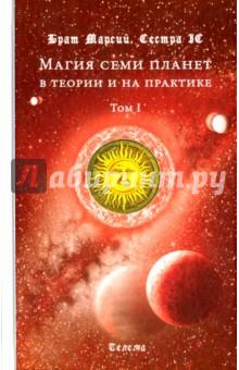 Магия семи планет в теории и на практике. Том 1Астрология. Гороскопы. Лунные ритмы<br>Планетная магия изучает и помогает использовать влияния, которые оказывают на наш мир семь древних планет - Меркурий, Венера, Марс, Юпитер, Сатурн и два светила - Солнце и Луна. В этом сходство и различие между планетной магией и астрологией: первая не только предсказывает, но и учит менять реальность. Планетная магия - одна из самых древних магических наук, которую христианские философы и теологи считали естественной, а, значит, не противоречащей божественным велениям. В книге рассказывается о символизме планет, а также о том, для чего и как мы с вами, люди XXI века, можем обращаться к сущностям планет нашей Солнечной системы и получать желаемое.<br>