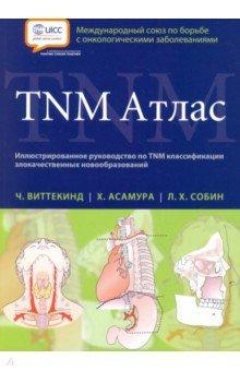 TNM Атлас. Иллюстрированное руководство по TNMОнкология<br>В новом издании TNM Атлас отражены изменения, вошедшие в Седьмую редакцию TNM Classification of Malignant Tumours. Наиболее важные дополнения и изменения касаются классификации опухолей пищевода и пищеводно-желудочного перехода, желудка, легкого, червеобразного отростка, желчных путей, кожи и предстательной железы. Приводятся также несколько новых классификаций для стадирования злокачественной меланомы слизистых органов верхних отделов дыхательных путей и пищеварительного тракта, стромальных опухолей желудочно-кишечного тракта, карциноида желудка, тонкой кишки и толстой кишки, холангиокарциномы внутрипеченочных желчных протоков, карциномы из клеток Меркеля, саркомы матки, опухолей коры надпочечника.<br>Правила классификации и стадирования совпадают с критериями, приведенными в седьмом издание AJCC Cancer Staging Manual.<br>Содержание Атласа соответствует традиционному подходу к графическому отображению стадий Ts, № и Ms, новый дизайн-макет на основе более 500 полноцветных иллюстраций обеспечивает лучшую наглядность и понимание особенностей стадирования злокачественных новообразований.<br>Книга предназначена для онкологов.<br>