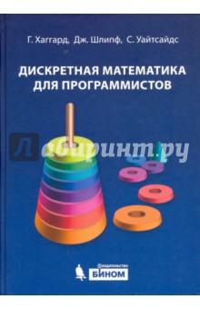 Дискретная математика для программистов. Учебное пособиеМатематические науки<br>Методически продуманное учебное пособие по дискретной математике, охватывающее такие темы, как множества, математическая индукция, математическая логика, отношения, функции, анализ алгоритмов, теория графов, комбинаторика, теория вероятностей, рекуррентные соотношения. Многочисленные упражнения позволяют закрепить пройденный материал. Все упражнения с решениями представлены на прилагаемом к пособию диске.<br>Для преподавателей и студентов вузов, готовящих математиков-программистов, специалистов по информатике и информационно-коммуникационным технологиям, а также для старшеклассников школ с углубленным изучением математики и информатики.<br>