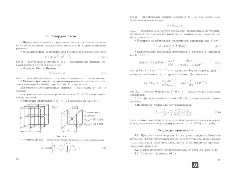 физики решебник квантовой иродов решебник по