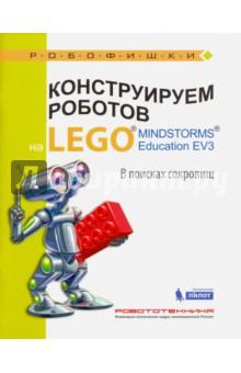 Конструируем роботов на LEGO® MINDSTORMS® Education EV3. В поисках сокровищДополнительные пособия по информатике<br>Стать гениальным изобретателем легко! Серия книг РОБОФИШКИ поможет вам создавать роботов, учиться и играть вместе с ними.<br>Вы соберёте из деталей конструктора LEGO® MIND-STORMS® Education EV3 робота, который умеет самостоятельно обнаруживать предметы, расположенные в комнате, подавать сигнал в случае находки и выводить на экран программируемого модуля их координаты.<br>Для технического творчества в школе и дома, а также на занятиях в робототехнических кружках.<br>Для детей среднего и старшего школьного возраста.<br>