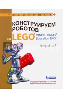 Конструируем роботов на LEGO® MINDSTORMS® Education EV3. Который час?Дополнительные пособия по информатике<br>Стать гениальным изобретателем легко! Серия книг РОБОФИШКИ поможет вам создавать роботов, учиться и играть вместе с ними.<br>С помощью деталей конструктора LEGO® MINDSTORMS® Education EV3 вы сможете собрать робота, способного измерять время, и даже встроить в него кукушку, оповещающую о наступлении каждого нового часа.<br>Для технического творчества в школе и дома, а также на занятиях в робототехнических кружках.<br>Для детей среднего и старшего школьного возраста.<br>