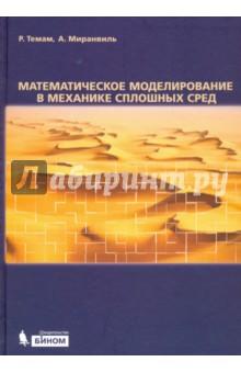 Математическое моделирование в механике сплошных средМатематические науки<br>Курс лекций по механике сплошных сред, прочитанный авторами для математиков-аспирантов первого года обучения. Помимо подробного описания фундаментальных разделов механики сплошных сред, книга содержит результаты, полученные в некоторых смежных дисциплинах, таких как магнитная гидродинамика, горение, геофизическая динамика жидкостей и газов, а также теория линейных и нелинейных волн. <br>Для инженеров, ученых и студентов, специализирующихся в указанных предметных областях.<br>