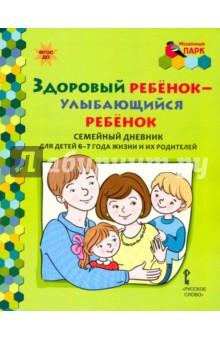 Здоровый ребенок - улыбающийся ребенок. Семейный дневник для детей 6-7 лет и их родителей. ФГОС ДОВоспитательная работа с дошкольниками<br>Данное пособие посвящено проблеме формирования у детей 6-7 года жизни привычки к здоровому образу жизни в условиях семьи, ДОО и разработано в виде дневника для детей и их родителей.<br>Цель пособия - расширить объём элементарных педагогических знаний и практических умений у родителей по проблеме здоровьесбережения, физического воспитания дошкольников.<br>Пособие адресовано родителям, педагогам ДОО для занятий с детьми старшего дошкольного возраста.<br>Издание предназначено для чтения взрослыми детям.<br>Автор-составитель С. С. Прищепа.<br>